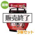 <在庫かぎり>あっため亭 ジンジャーの香り3個セット【現物】