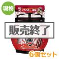 あっため亭 ジンジャーの香り6個セット【現物】