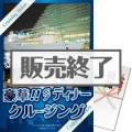【パネもく!】豪華ディナークルージングペアチケット(A3パネル付)[送料無料・当日出荷可]