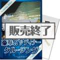 【パネもく!】豪華ディナークルージングペアチケット(A4パネル付)[送料無料・当日出荷可]
