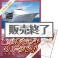 【パネもく!】豪華ランチクルージングペアチケット(A3パネル付)[送料無料・当日出荷可]