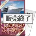 【パネもく!】豪華ランチクルージングペアチケット(A4パネル付)[送料無料・当日出荷可]