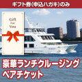 【ギフト券】豪華ランチクルージングペアチケット[送料無料・当日出荷可]