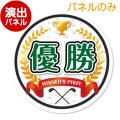 特大!型抜きゴルフ(優勝)【演出用パネル】
