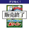 【デジもく!】ゴルフメダルプレイ 赤ワイン (パネル・目録無し)