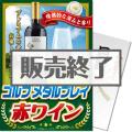 【パネもく!】ゴルフメダルプレイ 赤ワイン (A4パネル付)