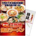 【パネもく!】選べる!ご当地銘店ラーメン10食セット(A4パネル付)[当日出荷可]