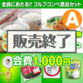 【ゴルフコンペ賞品14点セット】3組12名様:会費1,000円(全員に当たる!)Aコース