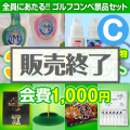 ゴルフコンペ景品セット(3組14点セット会費1000円)Cコース