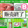 <ゴルフコンペ賞品14点セット>3組12名様:会費1,000円(全員に当たる!)Bコース