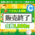 <ゴルフコンペ賞品14点セット>3組12名様:会費1,000円(全員に当たる!)Cコース