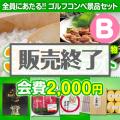 ゴルフコンペ賞品17点セット 会費2,000円 Bコース