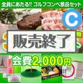 【ゴルフコンペ賞品17点セット】3組12名様:会費2,000円(全員に当たる!)Cコース