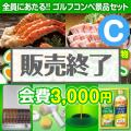 【ゴルフコンペ賞品17点セット】3組12名様:会費3,000円(全員に当たる!)Cコース