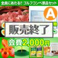 <ゴルフコンペ賞品17点セット>3組12名様:会費2,000円(全員に当たる!)Aコース