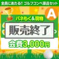 <ゴルフコンペ賞品17点セット>3組12名様:会費3,000円(全員に当たる!)Aコース