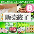 <ゴルフコンペ賞品17点セット>3組12名様:会費2,000円(全員に当たる!)Bコース