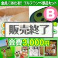 <ゴルフコンペ賞品17点セット>3組12名様:会費3,000円(全員に当たる!)Bコース