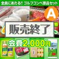 【ゴルフコンペ賞品21点セット】4組16名様:会費2,000円(全員に当たる!)Aコース