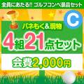 【ゴルフコンペ賞品21点セット】4組16名様:会費2,000円(全員に当たる!)Cコース