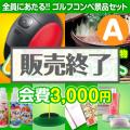 【ゴルフコンペ賞品21点セット】4組16名様:会費3,000円(全員に当たる!)Aコース