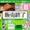 【ゴルフコンペ賞品21点セット】4組16名様:会費2,000円(全員に当たる!)Bコース