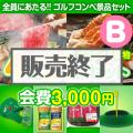 【ゴルフコンペ賞品21点セット】4組16名様:会費3,000円(全員に当たる!)Bコース