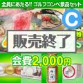 ゴルフコンペ賞品21点セット 会費2,000円 Cコース