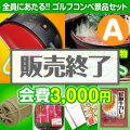 <ゴルフコンペ賞品21点セット>4組16名様:会費3,000円(全員に当たる!)Aコース