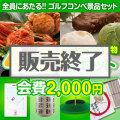 <ゴルフコンペ賞品21点セット>4組16名様:会費2,000円(全員に当たる!)Bコース