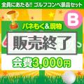 <ゴルフコンペ賞品21点セット>4組16名様:会費3,000円(全員に当たる!)Bコース