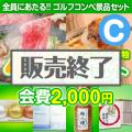 <ゴルフコンペ賞品21点セット>4組16名様:会費2,000円(全員に当たる!)Cコース