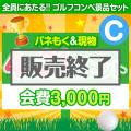 <ゴルフコンペ賞品21点セット>4組16名様:会費3,000円(全員に当たる!)Cコース