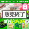 【ゴルフコンペ賞品25点セット】5組20名様:会費2,000円(全員に当たる!)Bコース