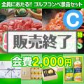 【ゴルフコンペ賞品25点セット】5組20名様:会費2,000円(全員に当たる!)Cコース