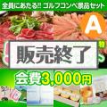 <ゴルフコンペ賞品25点セット>5組20名様:会費3,000円(全員に当たる!)Aコース