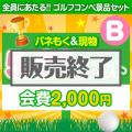 <ゴルフコンペ賞品25点セット>5組20名様:会費2,000円(全員に当たる!)Bコース