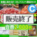 <ゴルフコンペ賞品25点セット>5組20名様:会費2,000円(全員に当たる!)Cコース