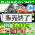 <ゴルフコンペ賞品25点セット>5組20名様:会費3,000円(全員に当たる!)Cコース
