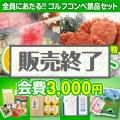 【ゴルフコンペ賞品30点セット】6組24名様:会費3,000円(全員に当たる!)