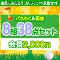 【ゴルフコンペ賞品38点セット】8組32名様:会費2,000円(全員に当たる!)