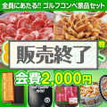 <ゴルフコンペ賞品38点セット>8組32名様:会費2,000円(全員に当たる!)