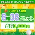 <ゴルフコンペ賞品38点セット>8組32名様:会費3,000円(全員に当たる!)