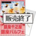 【パネもく!】銀座千疋屋パルフェ(A4パネル付)[当日出荷可]