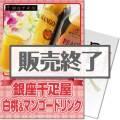 【パネもく!】銀座千疋屋白桃&マンゴードリンク(A4パネル付)[当日出荷可]