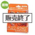 <在庫かぎり>パズリング Orange【現物】