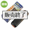 <在庫かぎり>手回し充電式多機能ライト【現物】
