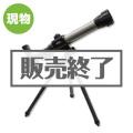 <在庫かぎり>天体望遠鏡 STAR SEEKER【現物】