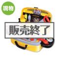 <在庫かぎり>わくわく工具セット【現物】