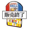 <在庫かぎり>ストラック&バスケットゴールセット【現物】